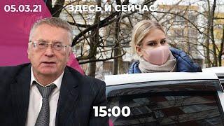 Суд над Любовью Соболь. Будут ли новые санкции? Бал Жириновского в честь 8 марта