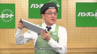 奇想鮮解凍 – 日本 TOKYU HANDS 介紹