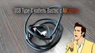Обзор кабеля Bastec USB Type-C с AliExpress
