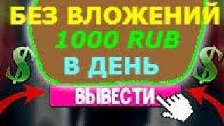 Как заработать небольшие деньги быстро|Как Зарабатывать в Интернете без Вложений от 1000 Рублей в Де
