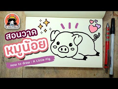สอนวาดการ์ตูน : หมู l by Yukimisa  🐷  . How to draw : Pig
