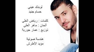 حسام جنيد لو بدك عينى Hossam Jneid - Law Baddek 3eni 2012