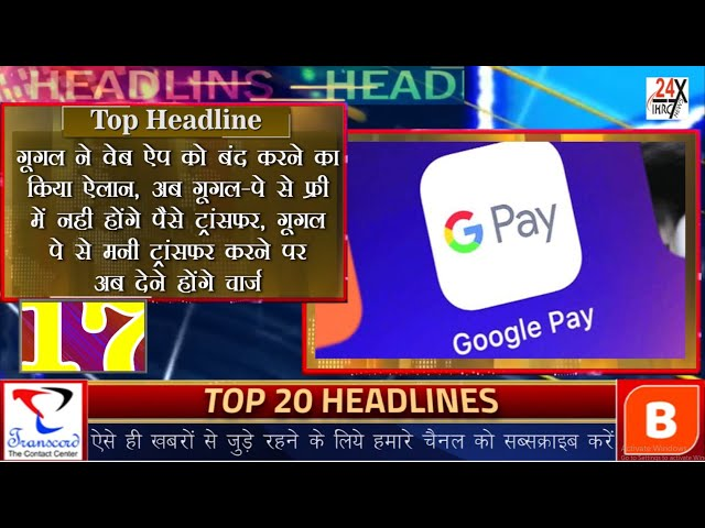 #Google announced to close the web app, now it will be charged to transfer money from #Google_Pay