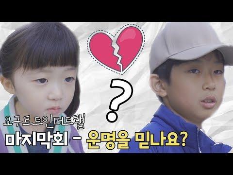 [마이린 X 뚜아뚜찌 댓글드라마] 요구르트 인더트랩 3부 최종회 - 운명을 믿나요   마이린 TV