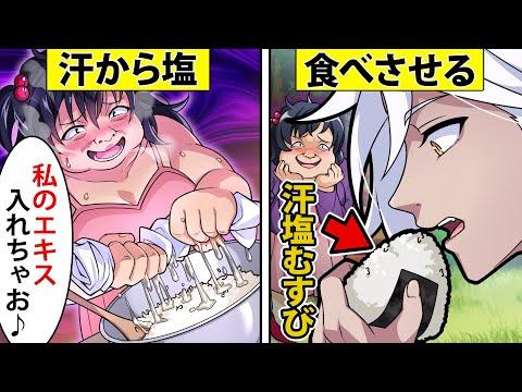 【アニメ】脇汗から塩を搾り取り、塩むすびを作るストーカー女の末路…【漫画】