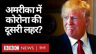 Corona Virus के मामले America में फिर से बढ़ रहे हैं, Donald Trump के सामने नई चुनौती (BBC Hindi)