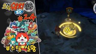 요괴워치2 원조 실황 공략 #24 요괴워치 B랭크 달성 [부스팅TV] (요괴워치 2 원조 본가 3DS / Yo-kai Watch 2)