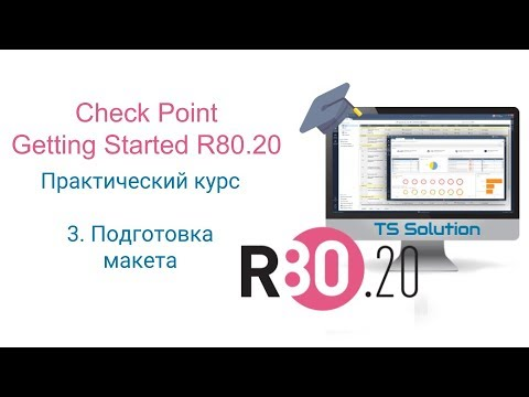 3  Check Point Getting Started R80 20  Layout Preparation - Prog world