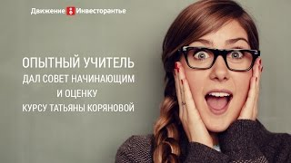 Курс Татьяны Коряновой - отзыв учителя высшей категории