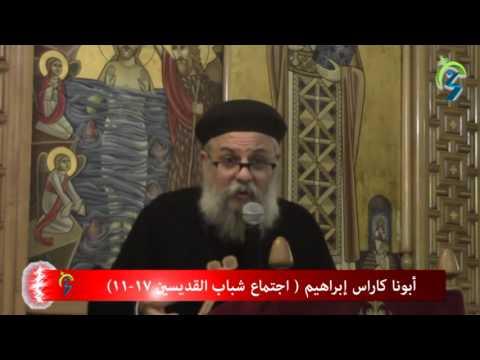 أبونا كاراس إبراهيم ( اجتماع شباب القديسين 17-11 )