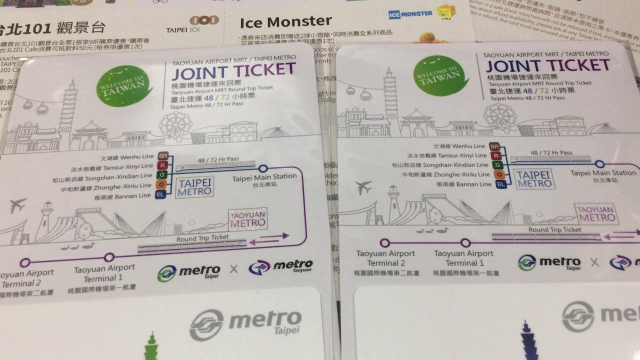 桃園機場捷運 機捷來回票 北捷 48 72 小時 聯票開賣 Taoyuan Metro - YouTube