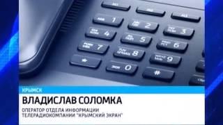 Оператора телерадиокомпании «Крымский экран» взяли в заложники