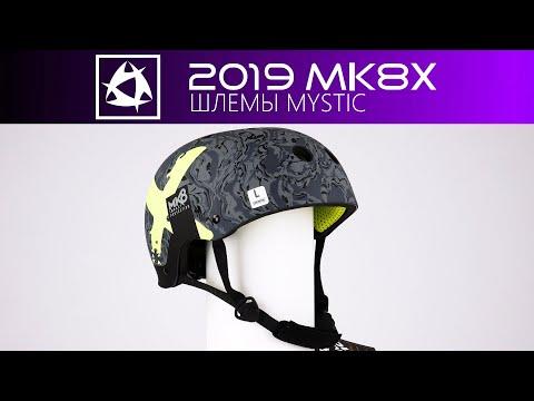 Шлем MYSTIC MK8X 2019 - для водных видов спорта