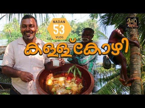 കള്ള് കൊണ്ടൊരു കോഴിക്കറി | Toddy Chicken Curry | Coconut Toddy Chicken