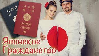 видео Паспорта в Японии | Сайт о Японии: современная Япония
