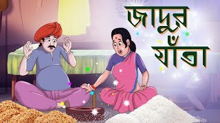 Download Video JADUR JATA | THAKURMAR JHULI | FAIRY TALES | SSOFTOONS | BANGLA CARTOON MP3 3GP MP4