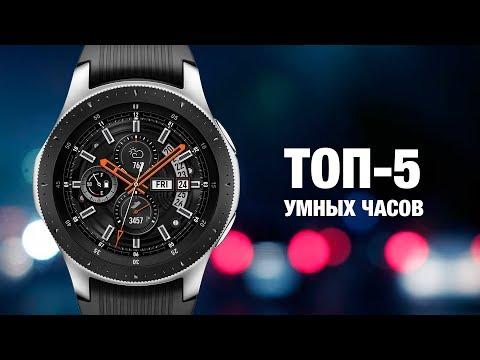 ТОП-5: Лучшие умные часы 2018