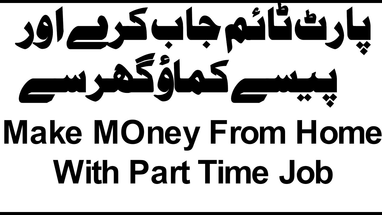 How To earn money online in pakistan India | online jobs in pakistan india | Make  money from home