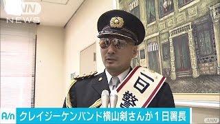 人気バンド「クレイジーケンバンド」の横山剣さんが横浜市で一日署長を...