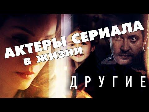 """Актеры сериала """"Другие"""" в реальной жизни"""