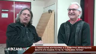 Π. Κουτσούρας και Δ. Ζερβουδάκης στο kozani.tv