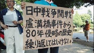 2017.07.08 日中戦争開始80年・国会前市民集会