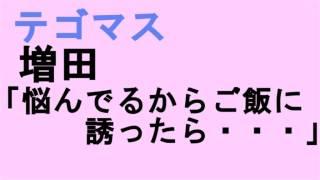 【悲しい話】増田「悩んでるからご飯に誘ったら・・・」テゴマス.