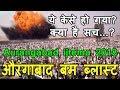 Aurangabad ijtema Bomb Blast News 2018 | Shocking Incident Blast In Aurangabad | True or False News