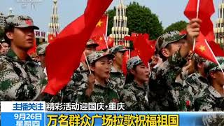 [精彩活动迎国庆] 江西萍乡 千人载歌载舞迎国庆 | CCTV