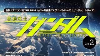 Mu-ray - Daybreak's Bell (From ''Mobile Suit Gundam 00 (Double O)'' 1st 01-13 OP)