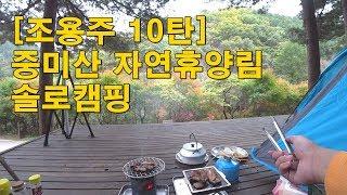 [조용주 10탄]중미산 자연휴양림 오토캠핑솔로캠핑 먹방