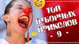 ПРИКОЛЫ 2019 Топ Отборных Приколов 9 │Ржака Юмор Угар Joke Humor│
