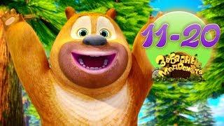 Забавные медвежата Сборник все серии (11-20) Медведи Соседи в детстве - Классные Мультики