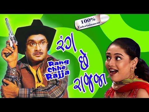 Rang Chhe Rajja | Superhit Gujarati Comedy...