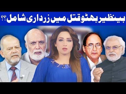 Think Tank With Syeda Ayesha Naaz - 22 September 2017 - Dunya News