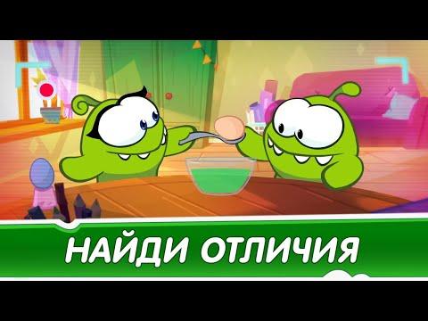 Найди Отличия - Видеоблог: Пасха (Приключения Ам Няма) Смешные мультфильмы для детей