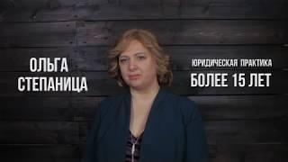видео Адвокат по семейным делам | Адвокатское бюро № 1 г. Калининграда
