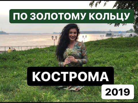 ПО ЗОЛОТОМУ КОЛЬЦУ 2019. КОСТРОМА. Из Москвы на машине.