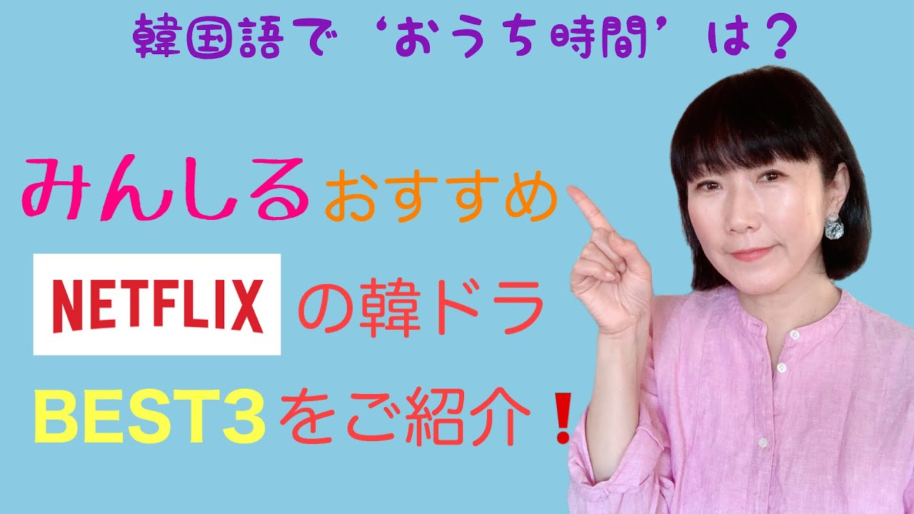 Netflix 韓国 ドラマ おすすめ 【韓流】netflixのおすすめ韓国ドラマ15選!netflixの登録方法も! ...