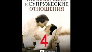 """Любовь, секс и супружеские отношения; ч. 4/10 """"Как узнать любовь ли это?"""""""