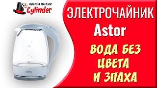 Обзор чайник электрический Astor HHB 1648 GW