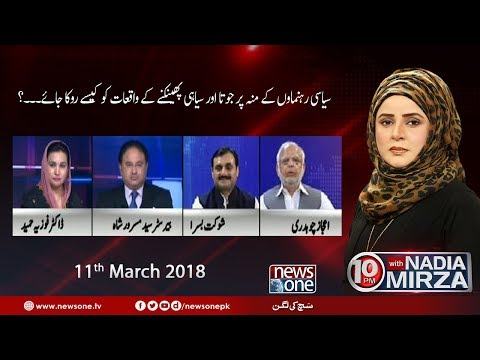 10pm With Nadia Mirza - 11-March-2018 - News One