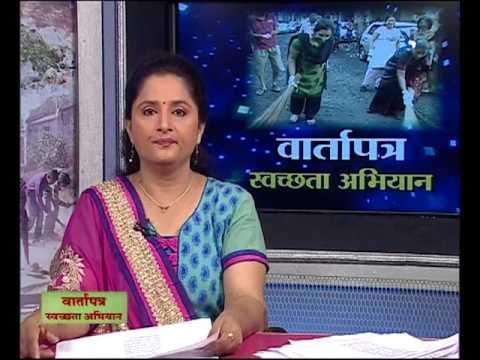 ' Vartapatra Swacheta Aabhiyan '_' वार्तापत्र स्वच्छता अभियान...'  (13 May 2017)