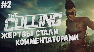 The Culling. Серия 2 [Жертвы стали зрителями]