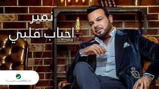Namir ... Ahbab Galbi - With Lyrics   نمير ... احباب قلبي - بالكلمات