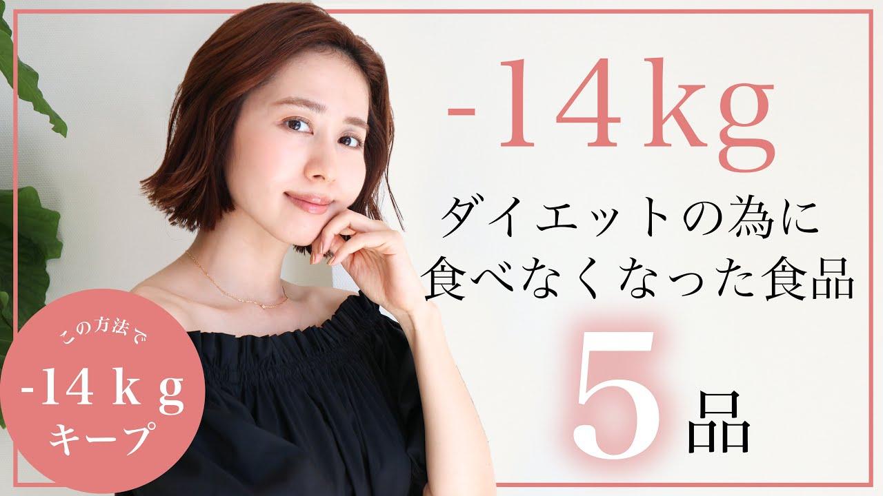 【−14kg】ダイエット美容家が痩せる為に食べなくなった食品5選