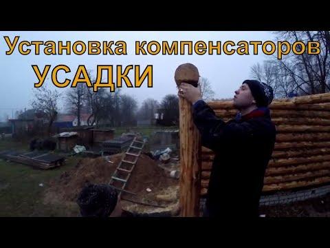 Установка компенсаторов усадки - он же домкрат регулировочный для срубов бань и деревянных домов