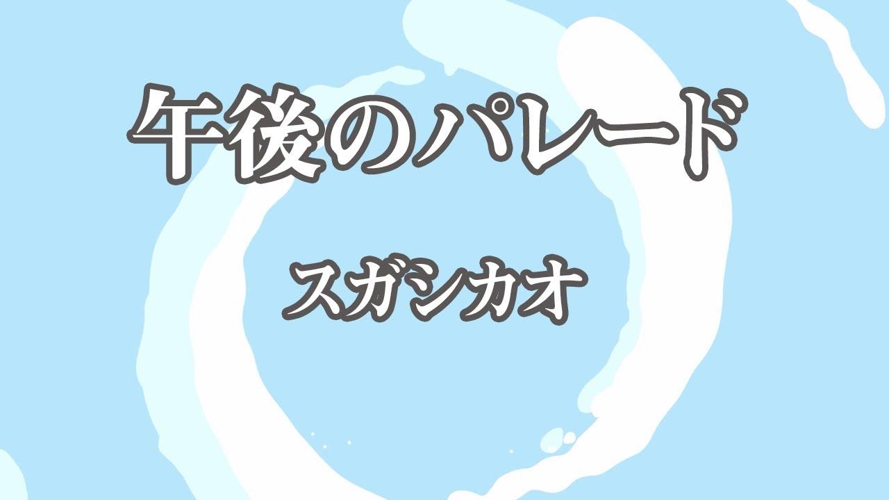 【生音風カラオケ】午後のパレード - スガシカオ【オフボーカル】