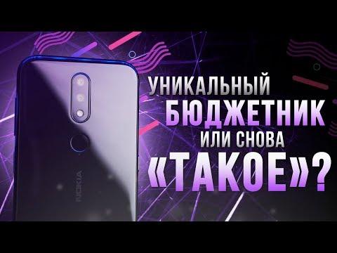 Обзор Nokia 4.2 - когда слышишь отзвуки прошлого