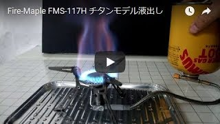 Fire-Maple FMS-117H チタンモデル液出し運用